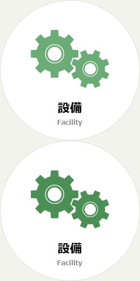 久保田製作所の設備