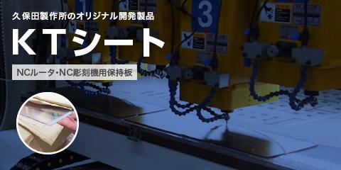 久保田製作所のKTシート